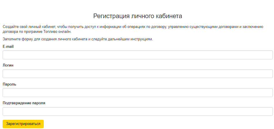 Регистрация нового клиента Роснефть