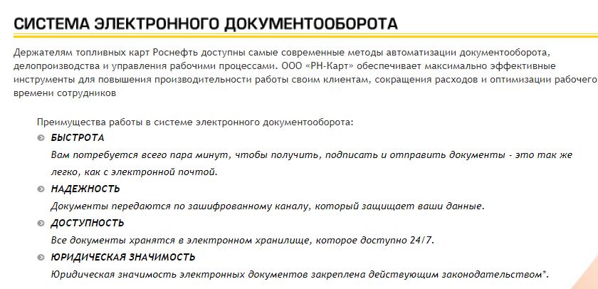 Электронный документооборот Роснефть