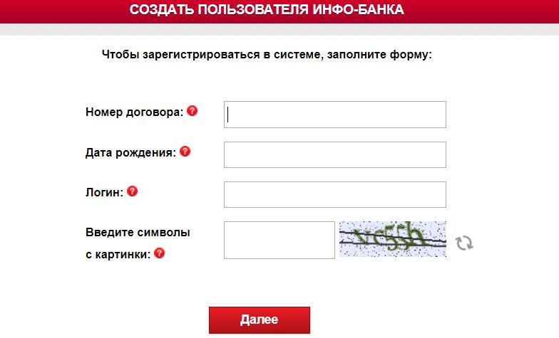 Регистрация в личном кабинете Русфинанс банка