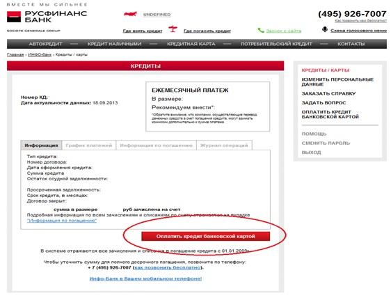 Оплата в личном кабинете Русфинанс банка за кредит