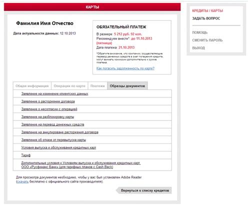 Документы на сайте Русфинанс банка