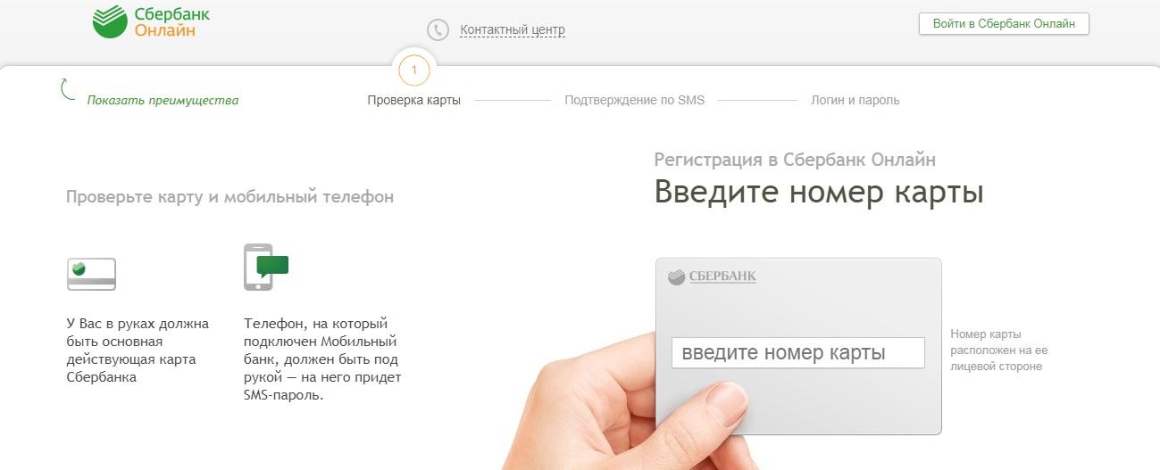 Регистрация в личном кабинете Сбербанка онлайн