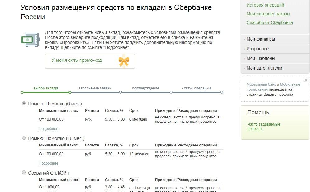 Условия по вкладам от Сбербанка онлайн