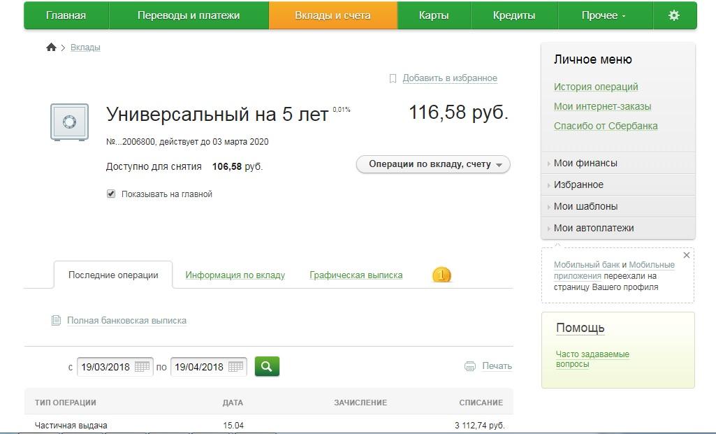 Информация о счете в личном кабинете Сбербанка онлайн