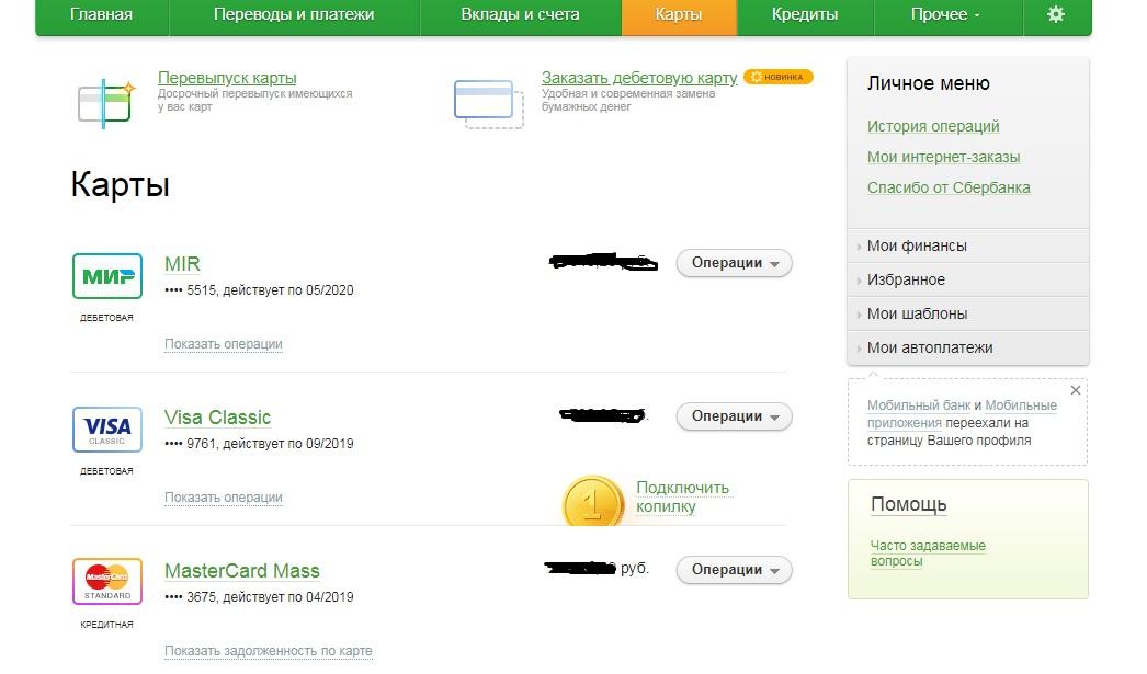 Сведения о банковских картах онлайн