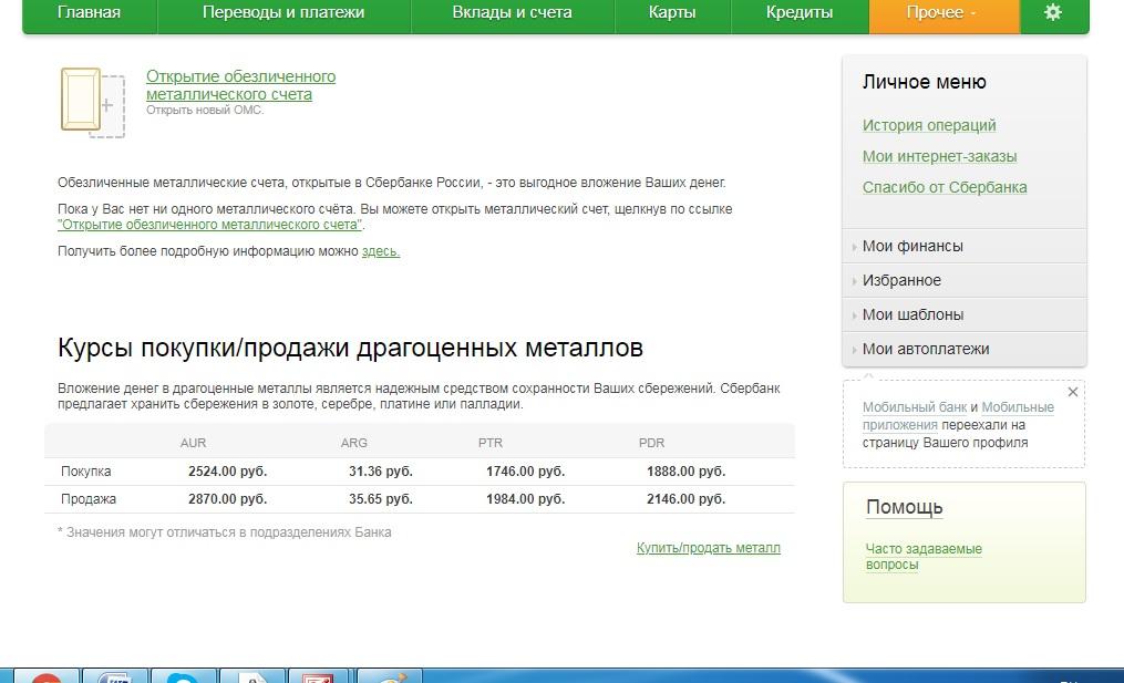 Прочие услуги от Сбербанка онлайн