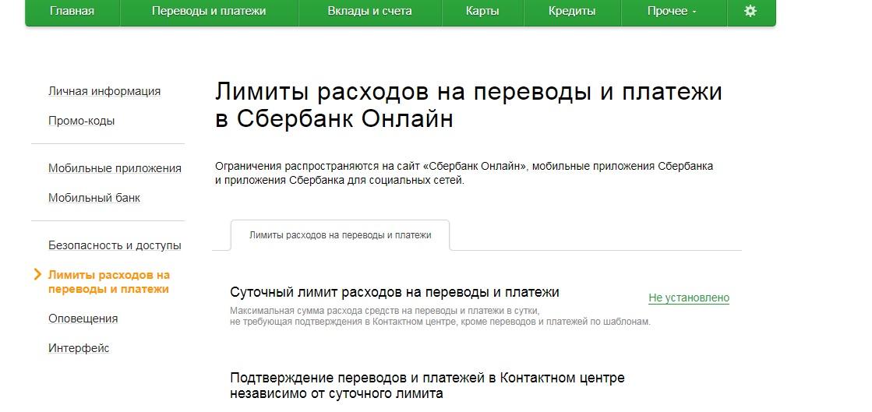 Лимиты расходов и платежи в кабинете Сбербанка онлайн