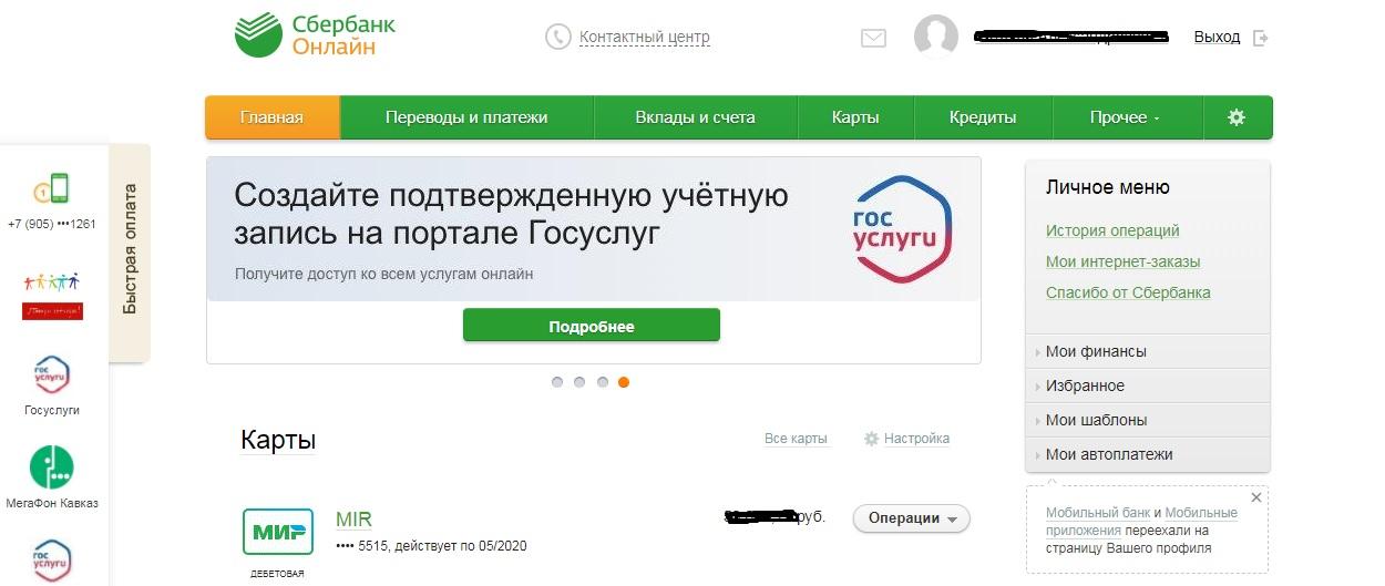 Главная страница личного кабинета Сбербанка онлайн