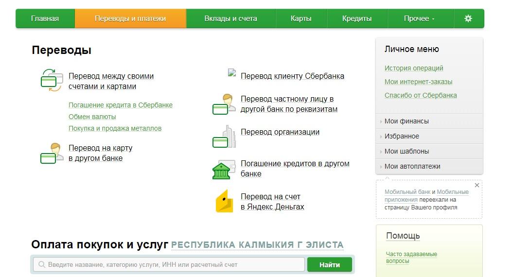 Услуги в личном кабинете Сбербанка онлайн