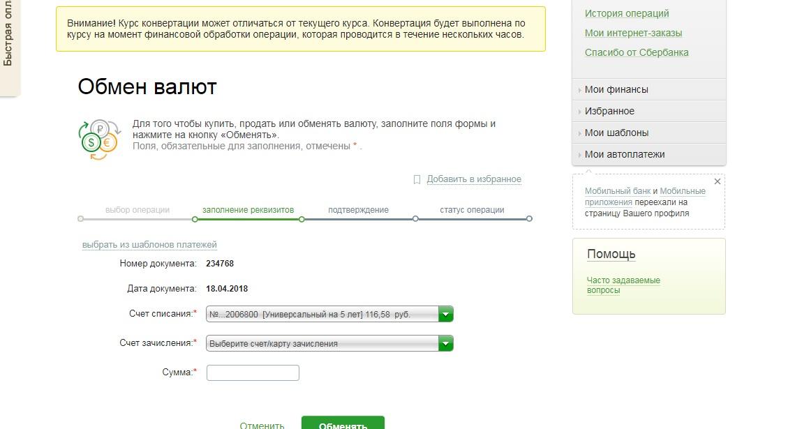 Обмен валют в личном кабинете Сбербанка онлайн