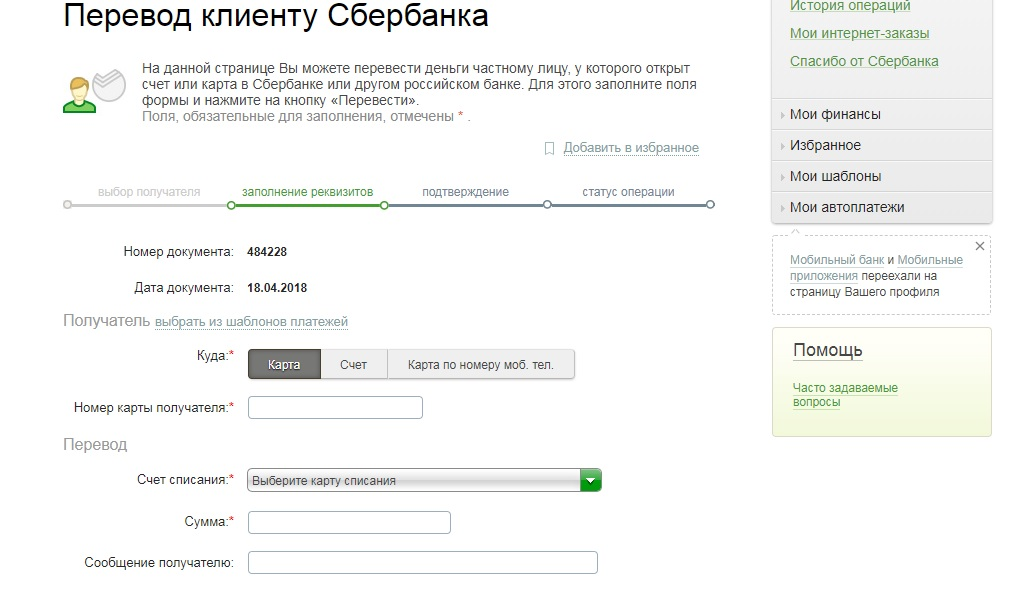 Перевод денег клиенту Сбербанка онлайн