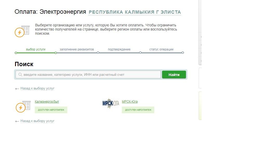 Оплата за услуги электроэнергии в личном кабинете Сбербанка онлайн