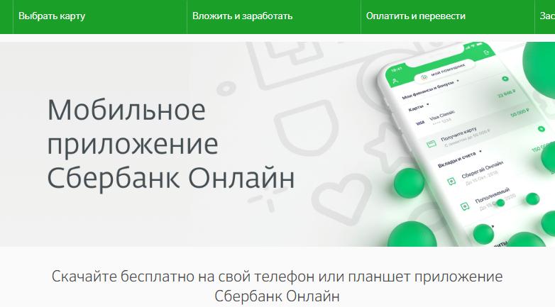 Приложение на мобильный телефон от Сбербанка