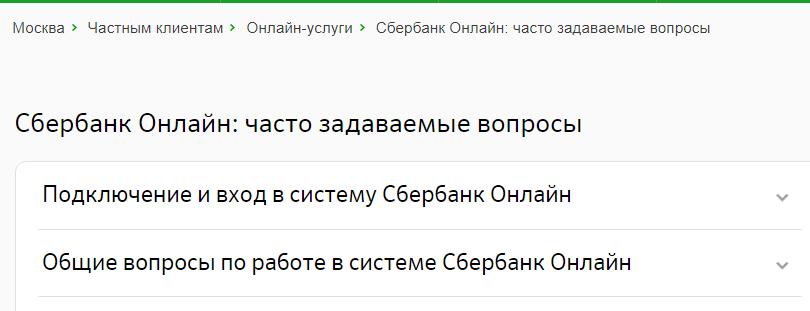 Вопросы о сервисе Сбербанка онлайн