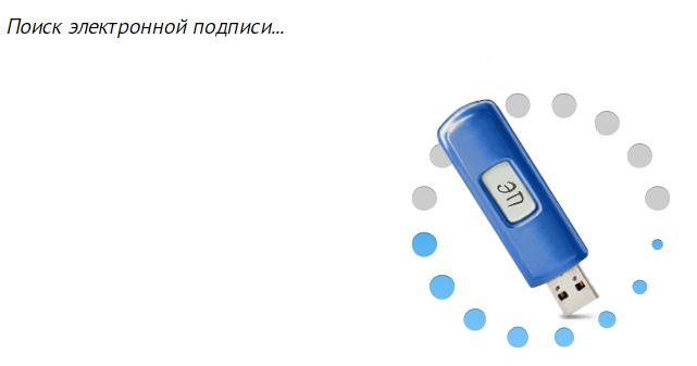 Электронная подпись сервиса СБИС