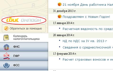 Функционал личного кабинета СБИС