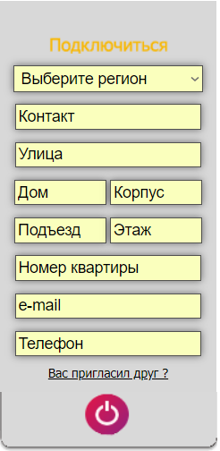 Заполнение анкеты на сайте Спидилайн
