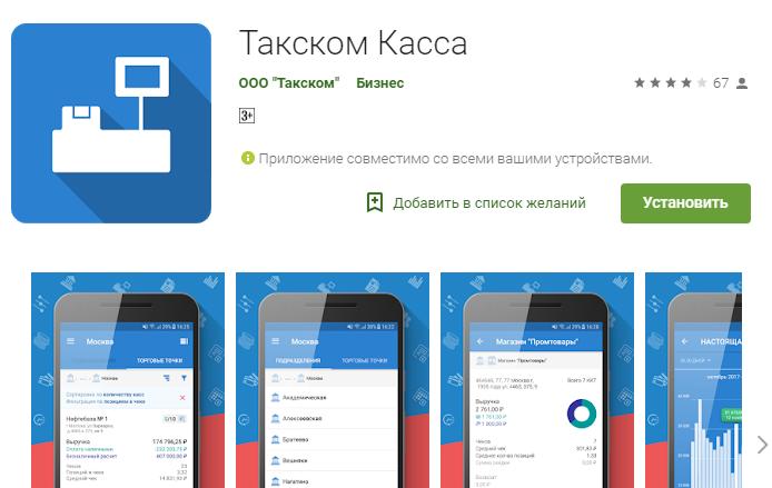 Мобильное приложение Такском-Касса