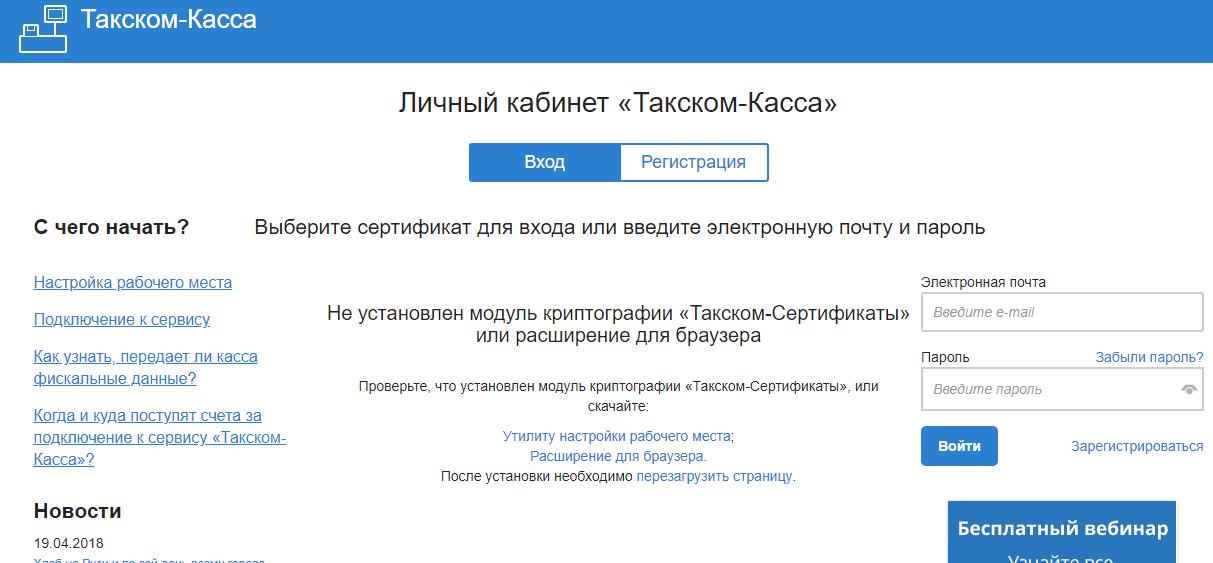 Официальный сайт Такском-Касса