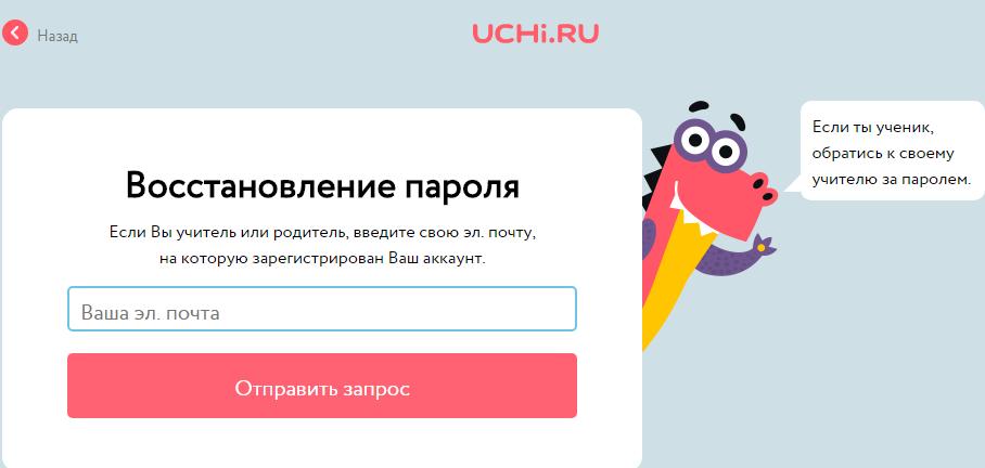 Вспомнить пароль от личного кабинета Учи.ру