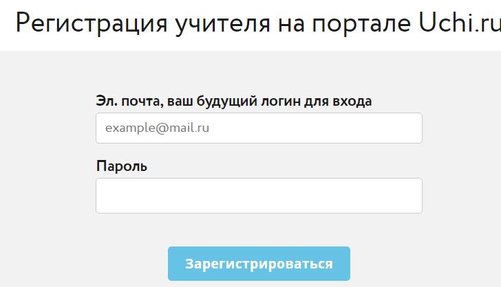 Зарегистрироваться учителю в личном кабинете Учи.ру