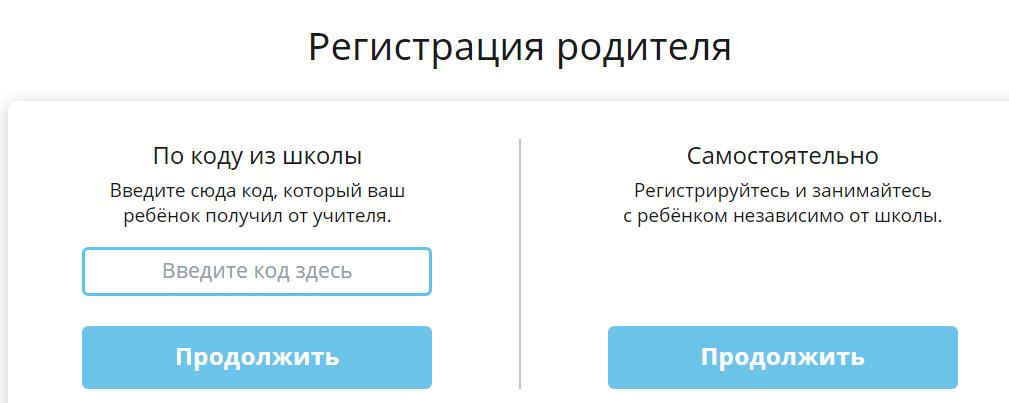 Регистрация родителя на портале Учи.ру