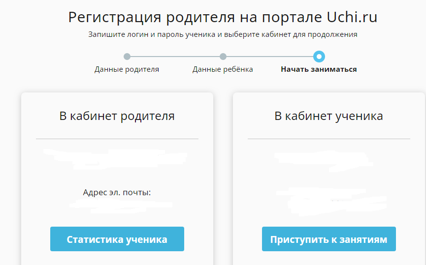 Авторизация на портале Учи.ру