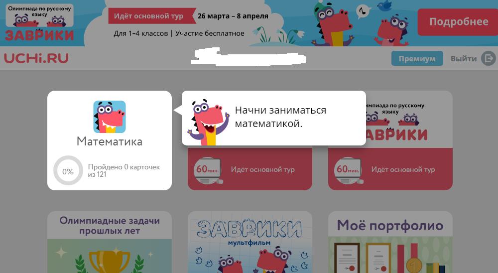 Войти в кабинет на сайте Учи.ру