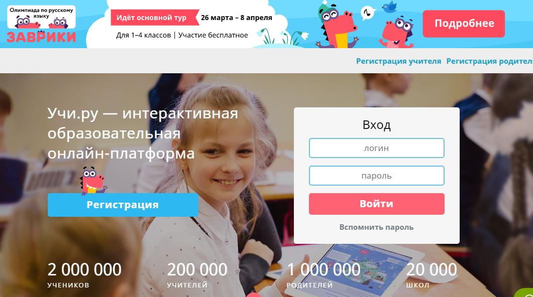 Авторизация в личном кабинете Учи.ру