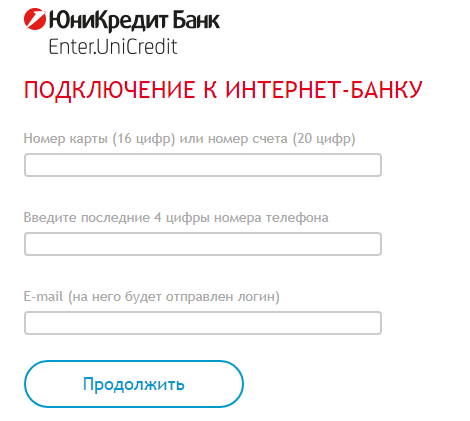 Регистрация в мобильном банке Юникредит