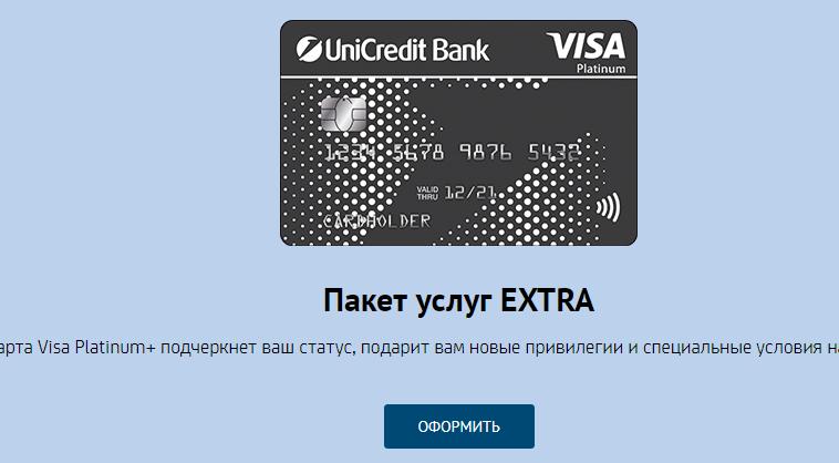 Получение карты от Юникредит банка