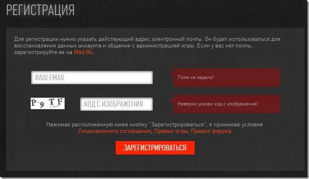 Регистрация в личном кабинете Варфейс