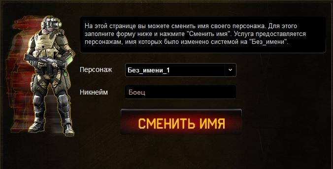 Смена имени игрока в игре Варфейс