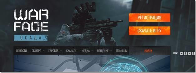 Официальный сайт Варфейс