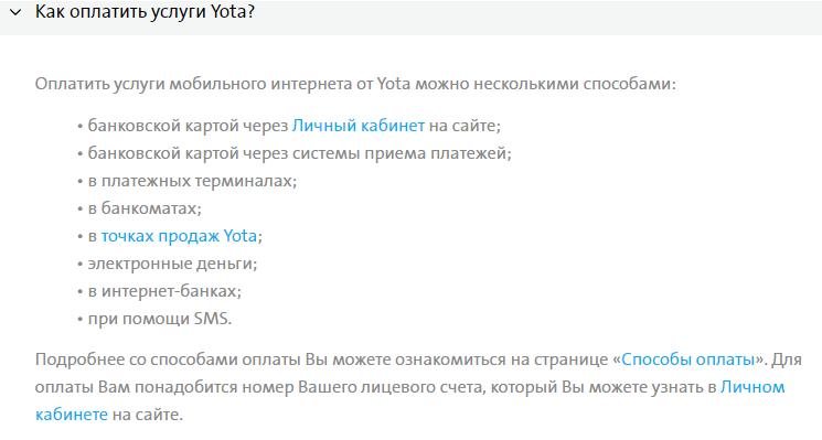 Оплата за интернет компании Йота