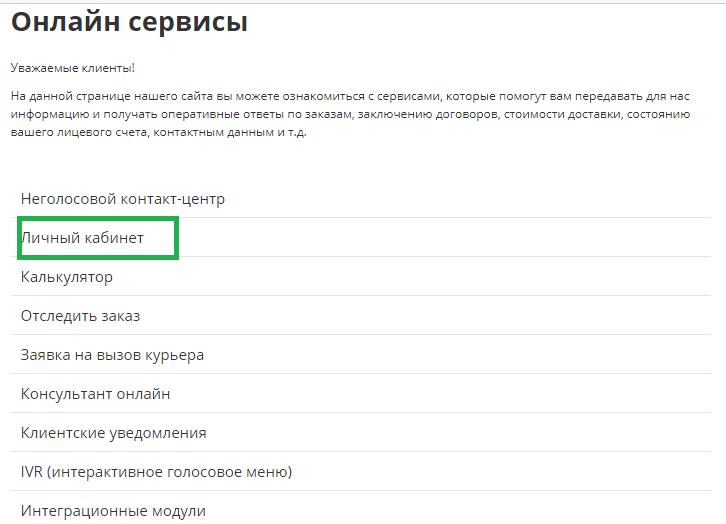 Онлайн сервисы на сайте СДЭК