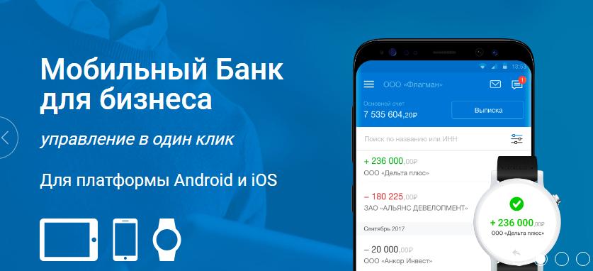 Мобильный интернет-банк от Челиндбанка