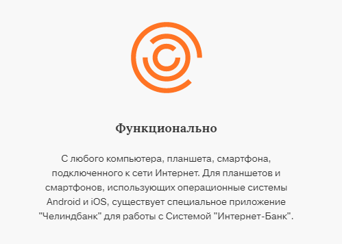 Функциональность личного кабинета Челиндбанка