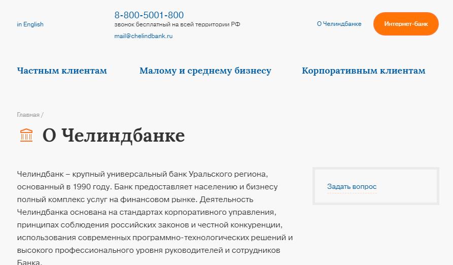 Интернет-банк от Челиндбанка