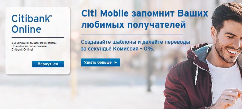 Citibank online вхід в особистий кабінет