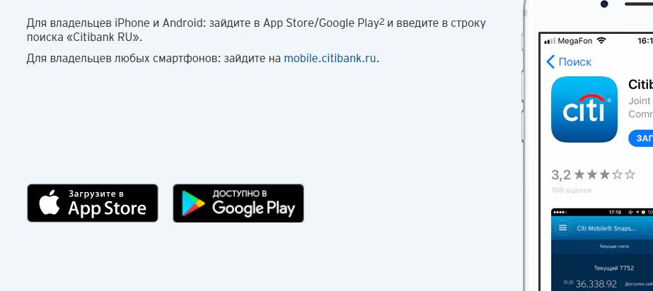 Мобильное приложение от Ситибанк