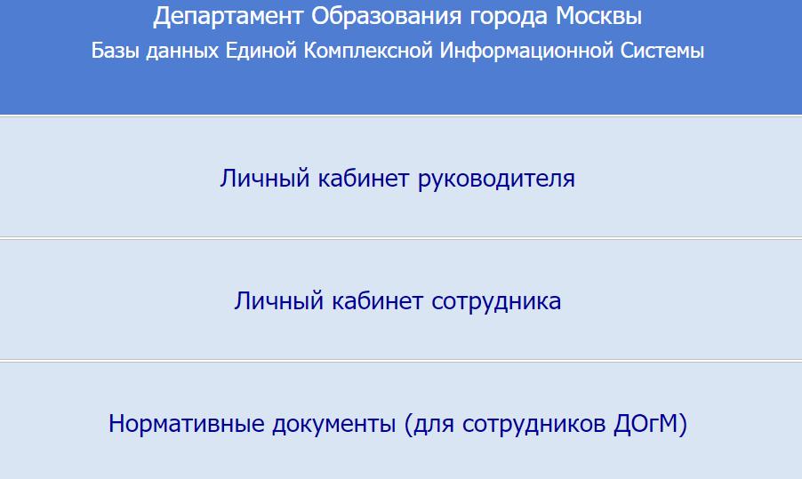Сервис ЕКИС для директора и сотрудника