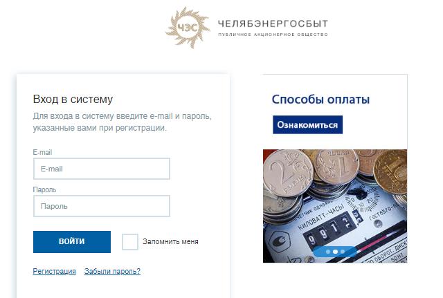 Войти в личный кабинет esbt74.ru