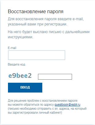 Вспомнить пароль от личного кабинета на сайте esbt74.ru