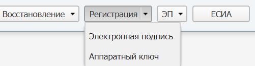 Способы регистрации на сайте