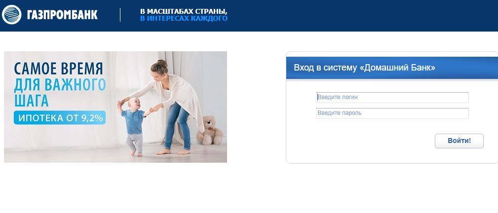 Данные для входа в личный кабинет Газпромбанка