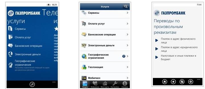 Вход в мобильный банк Газпромбанка