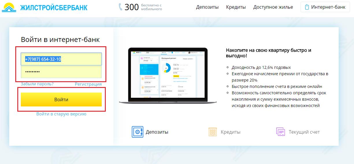 Войти в интернет-банк Жилстройсбербанк