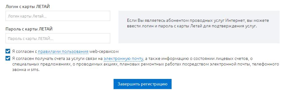 Регистрация на сайте Летай