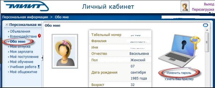 Смена пароля от кабинета МИИТ
